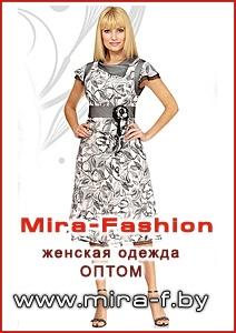 Магазин Женской Одежды Беларусь
